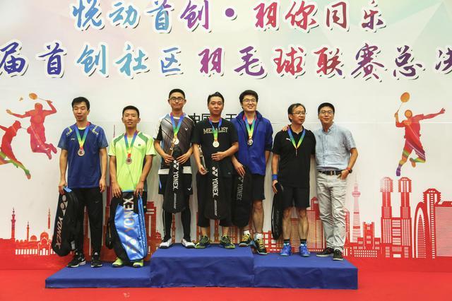 悦动首创 羽你同乐—首创社区羽毛球联赛总决赛举行