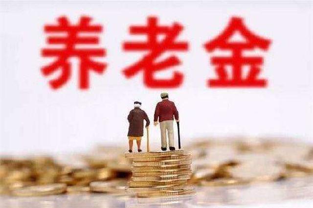全国企业职工基本养老保险基金累计结余5万亿元左右