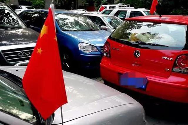 车上能挂国旗吗?交警答复 悬挂国旗正确姿势是这样