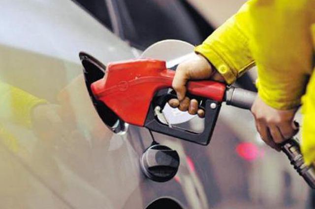 成品油价格小幅波动本次不调整
