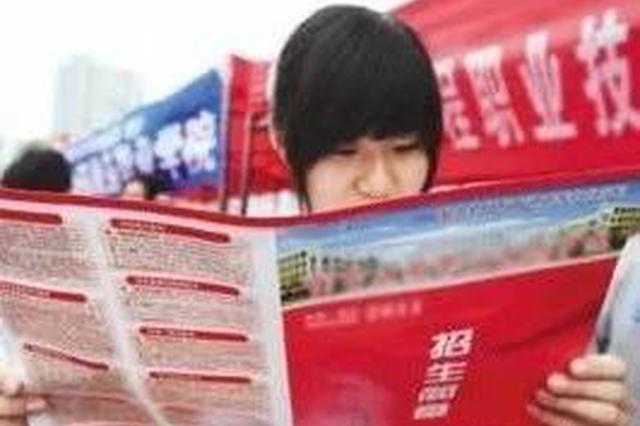 天津九项举措扩大高职招生 提升学历的好机会来了