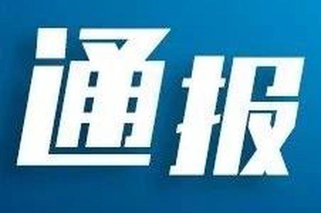 天津检察机关依法对陈波涉嫌受贿、行贿案提起公诉