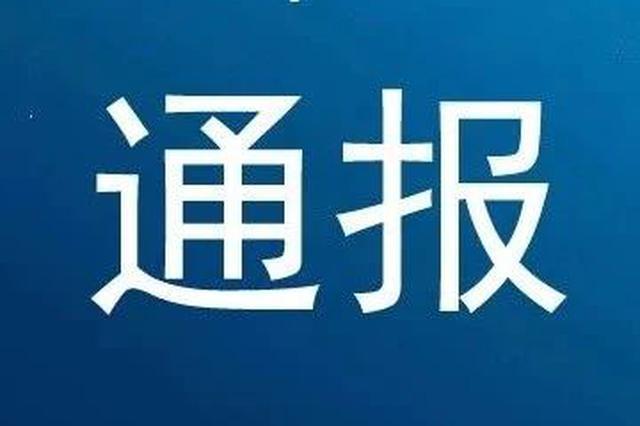 南开区政协原党组书记、主席于茂东涉嫌严重违纪违法被查