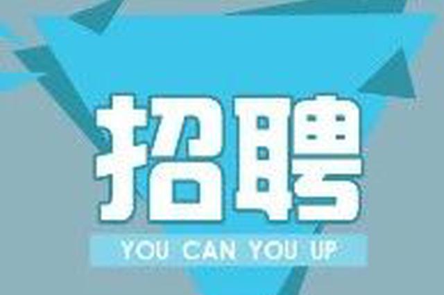 4个名额!天津地铁资源公司公开选聘经理