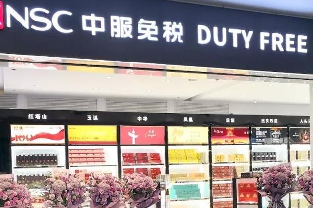 天津再开一家免税店 就在海边……