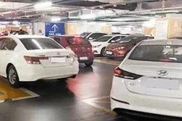 天津这两个商场的地下停车场各有问题