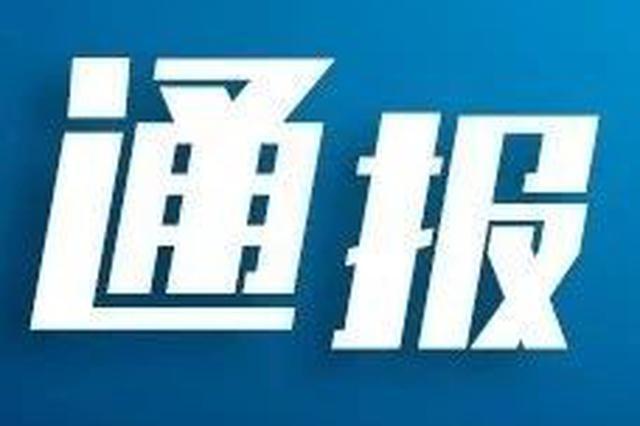 """天津这名干部因""""四风""""问题被通报"""