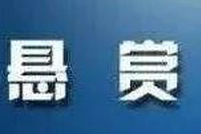 悬赏通缉!天津警方公开10名在逃人员