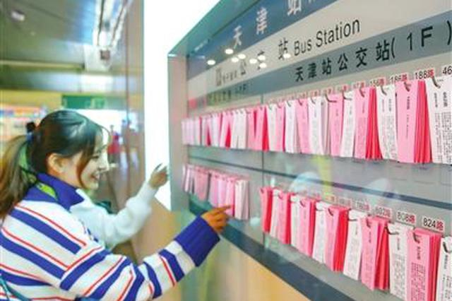"""天津站设立公交""""便签"""" 方便旅客换乘"""