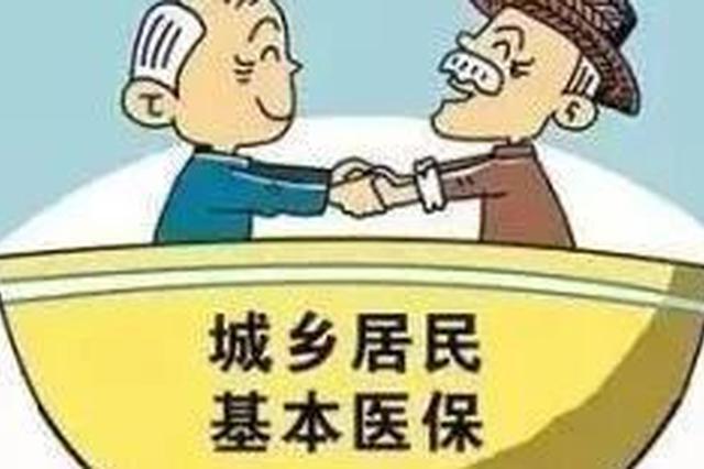 权威发布!天津城乡居民基本医保政策又有新变化