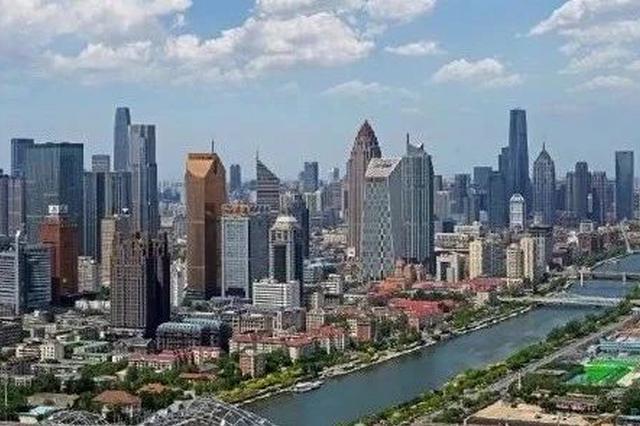天津承接非首都功能七项举措征求意见