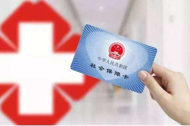 天津调整城乡居民基本医保筹资标准 明年起分档补助