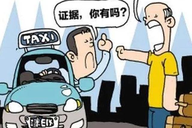 9月出租车投诉增多!210名司机违规被罚