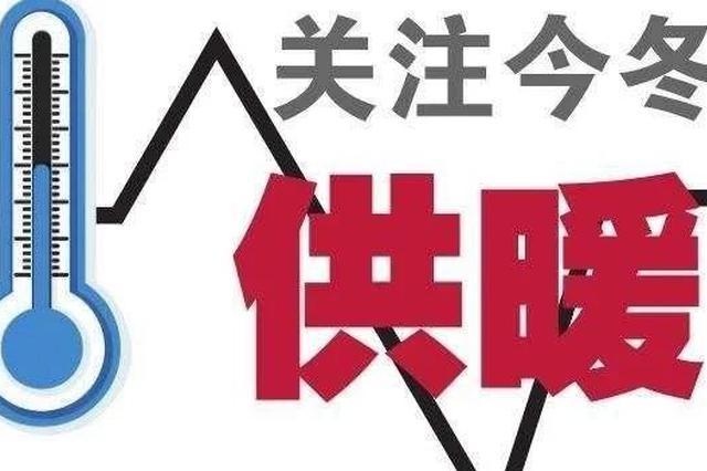 好消息!天津这些区域快供暖啦