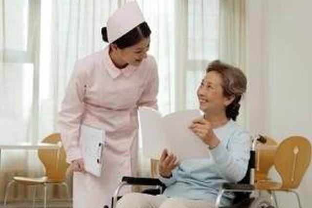 养老护理员有新国标 放宽入职条件无学历要求