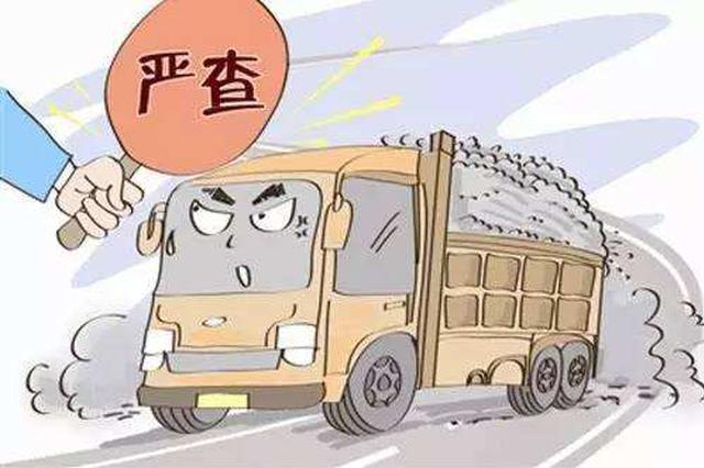 天津加大治超执法力度强化桥梁养护 查处超限超载车近万辆