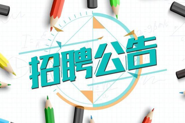 天津面向社会再公开选聘两名总经理、副总经理