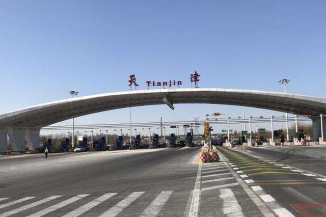 最新!天津高速公路通行费拟调整