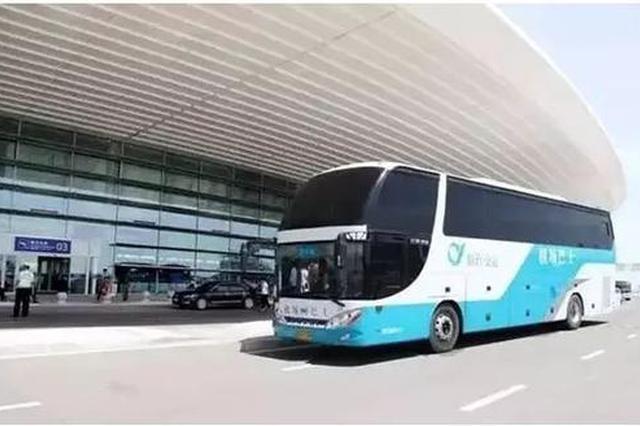 天津至大兴机场长途今起开通 时刻表来了
