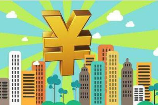 天津设立4000万元产业扶持专项资金 鼓励津企赴受援地区投资
