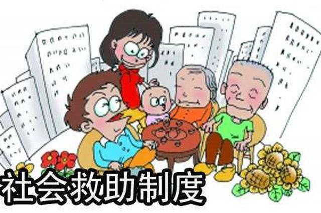 天津将健全互动式社会救助体系 强化针对性个案帮扶