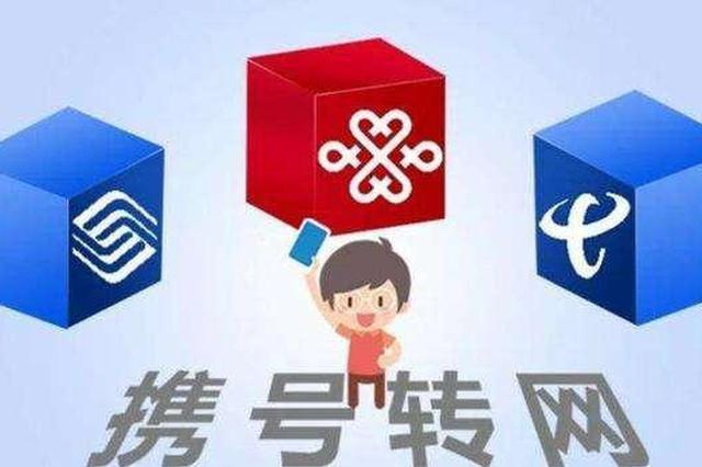 下月全国实现携网转号:2G、3G退网是必然选择