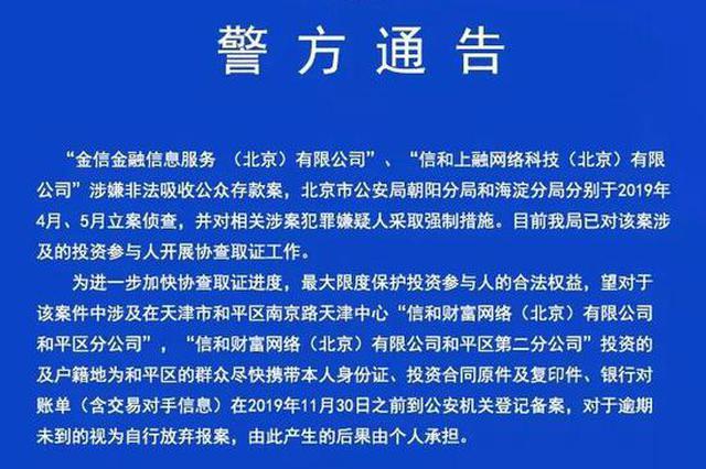 通告:南京路上这3家公司涉嫌非法吸收公众存款