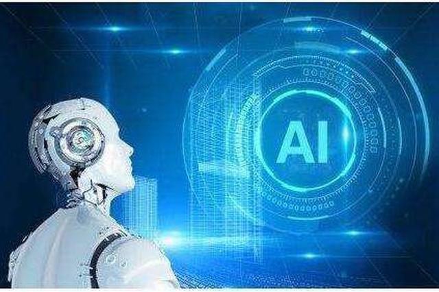 天津跻身首批国家新一代人工智能创新发展试验区
