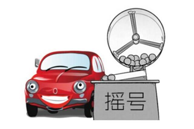 天津小客车增量指标申请资格审核结果公布