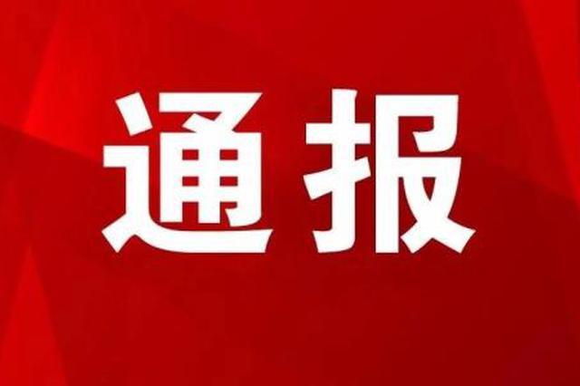 天津两项典型经验做法获国办通报表扬