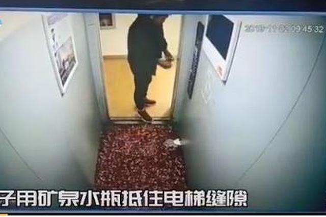 男子用空塑料瓶插入电梯门 一声闷响结果悲剧了