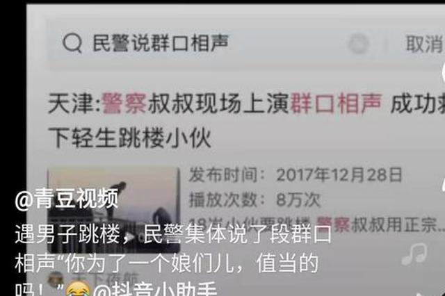 介老视频又火了!天津警察蜀黍:给拜拜个面儿