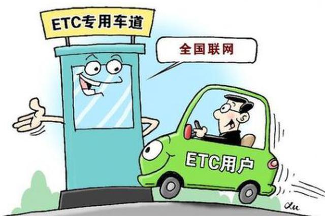 天津市货车不停车通行高速路