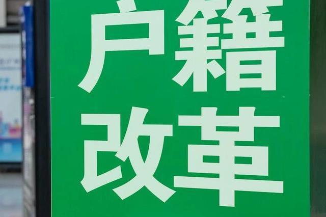 """31省份发布户籍制度改革明年交""""答卷"""" 天津也在其中"""
