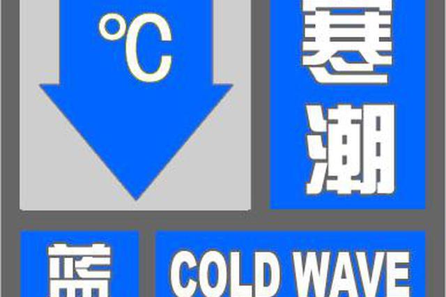 天津发布寒潮蓝色预警信号 最低气温下降8~10 ℃