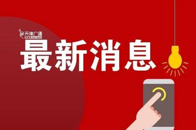 """数据刚刚出炉!一图看懂天津人的""""双11"""""""