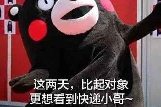 """天津人""""双11""""收快递速度全国第一"""