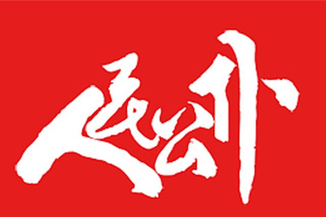 """天津市和平区""""十佳公仆""""出炉"""