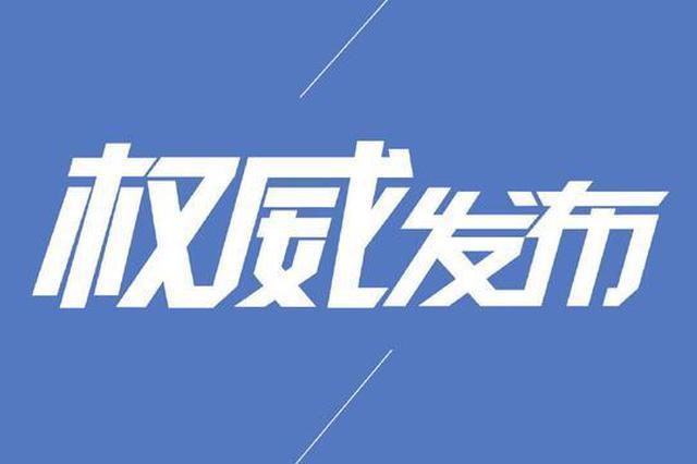 最新!天津市市长 副市长 秘书长调整工作分工
