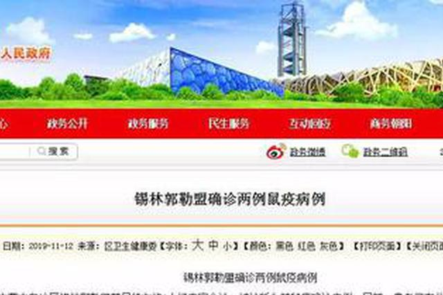 北京确认接诊两例鼠疫病例:患者来自内蒙古 已妥善救治