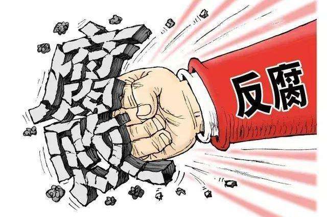 反腐 天津一干部被调查