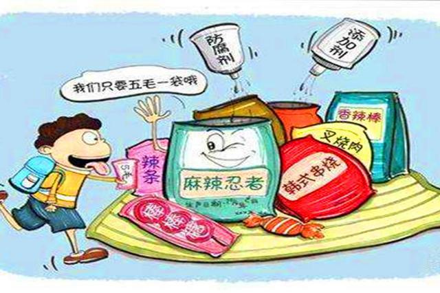"""宁夏快三网站app—官方网址22270.COM区整治校园食品安全 拒绝""""五毛食品""""进校园"""