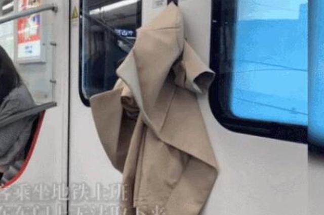 地铁上一件孤独的风衣火了 评论区笑倒一片:这就是生活