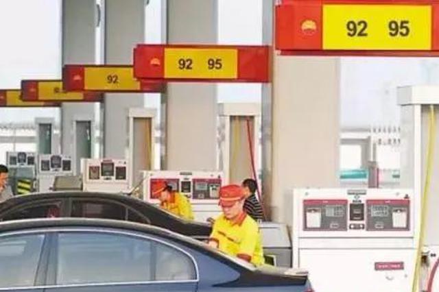 最新!油价马上变 预计上调70元/吨左右