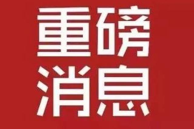 天津严查打听干预案情、请托违规办事等行为