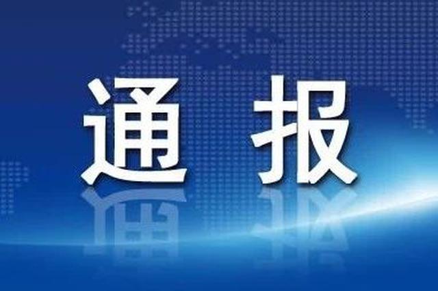 东丽区住建委原副主任白宝忠被开除党籍和公职