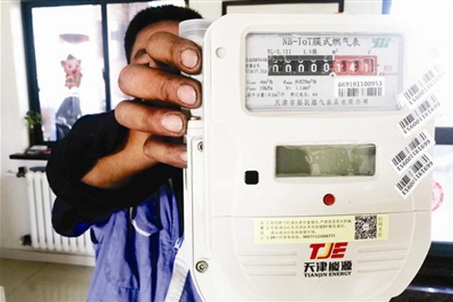 智能燃气表免费换 燃气费可以网上交