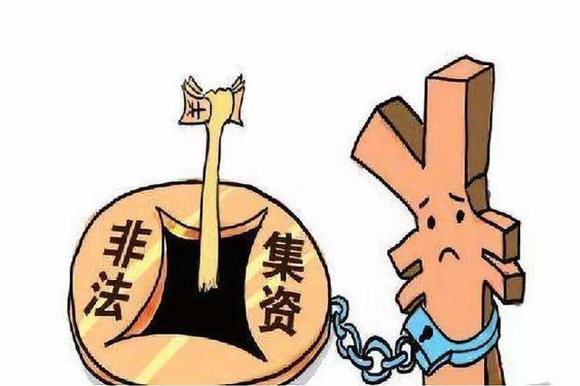 限期退款!天津警方喊话非法集资人