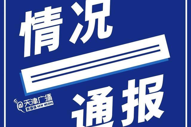 天津又解决一批漠视侵害群众利益问题