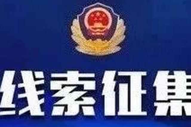 天津警方公开征集贾梓禄等人犯罪团伙线索